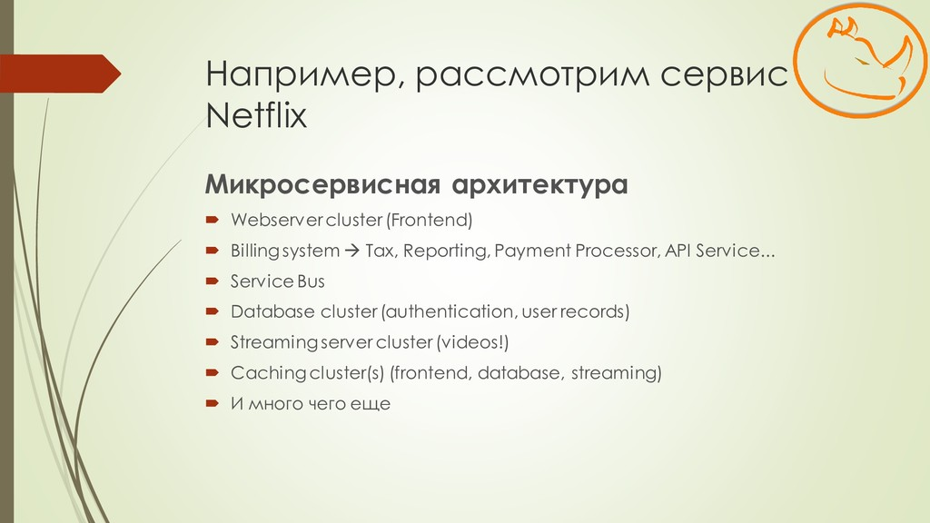 Например, рассмотрим сервис Netflix Микросервис...