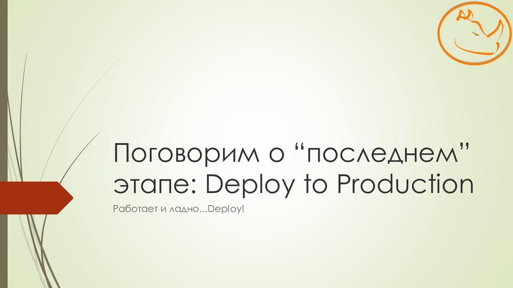 """Поговорим о """"последнем"""" этапе: Deploy to Produc..."""