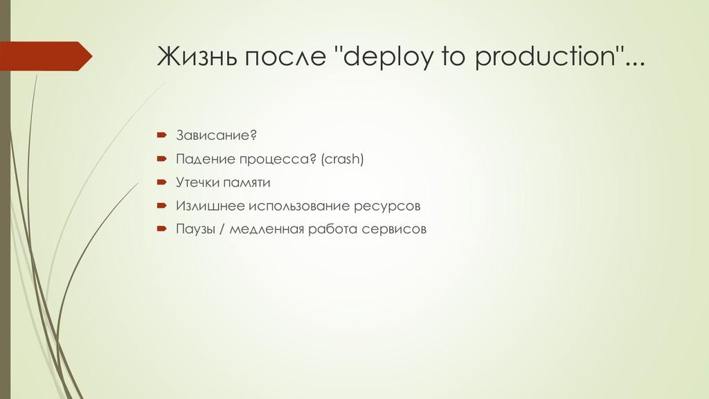"""Жизнь после """"deploy to production""""...  Зависан..."""