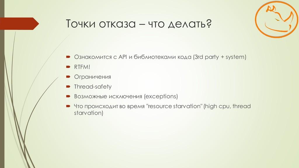 Точки отказа – что делать?  Ознакомится с API ...