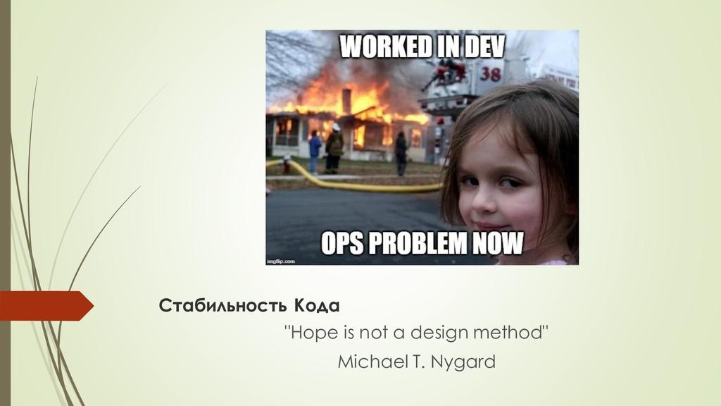 """Стабильность Кода """"Hope is not a design method""""..."""