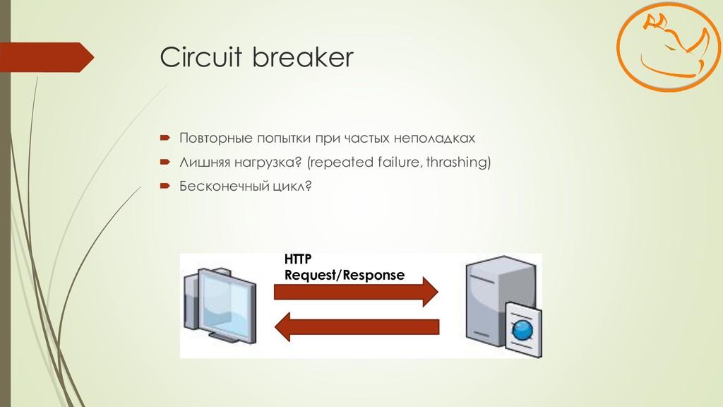 Circuit breaker  Повторные попытки при частых ...
