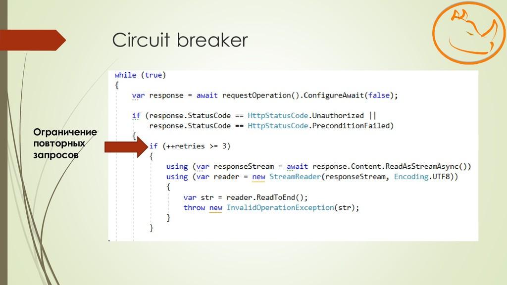 Circuit breaker Ограничение повторных запросов
