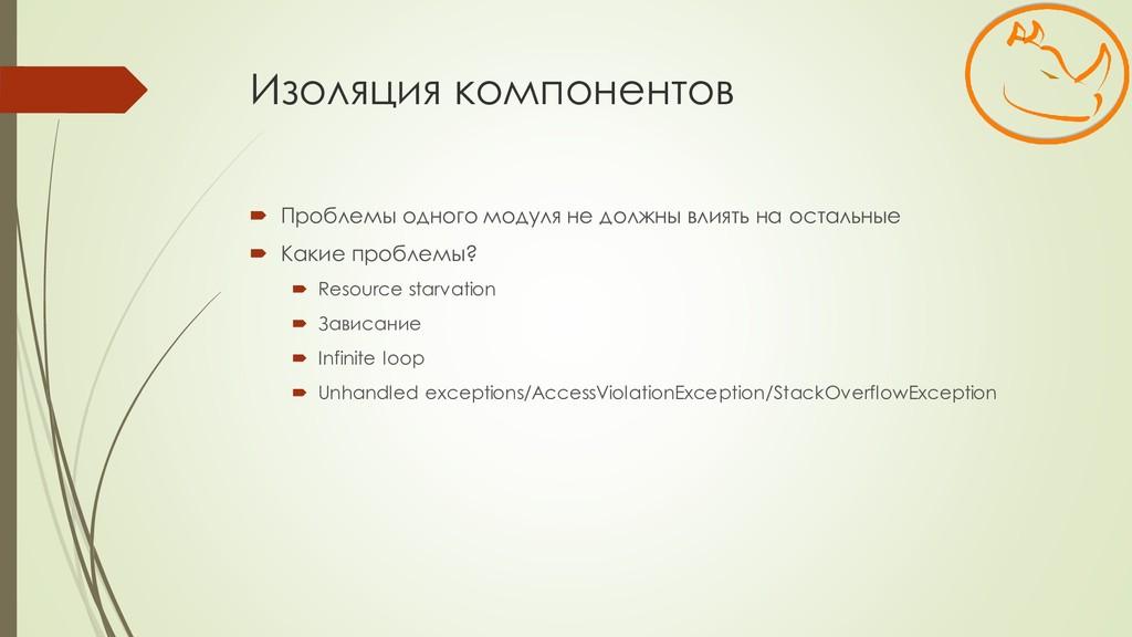 Изоляция компонентов  Проблемы одного модуля н...