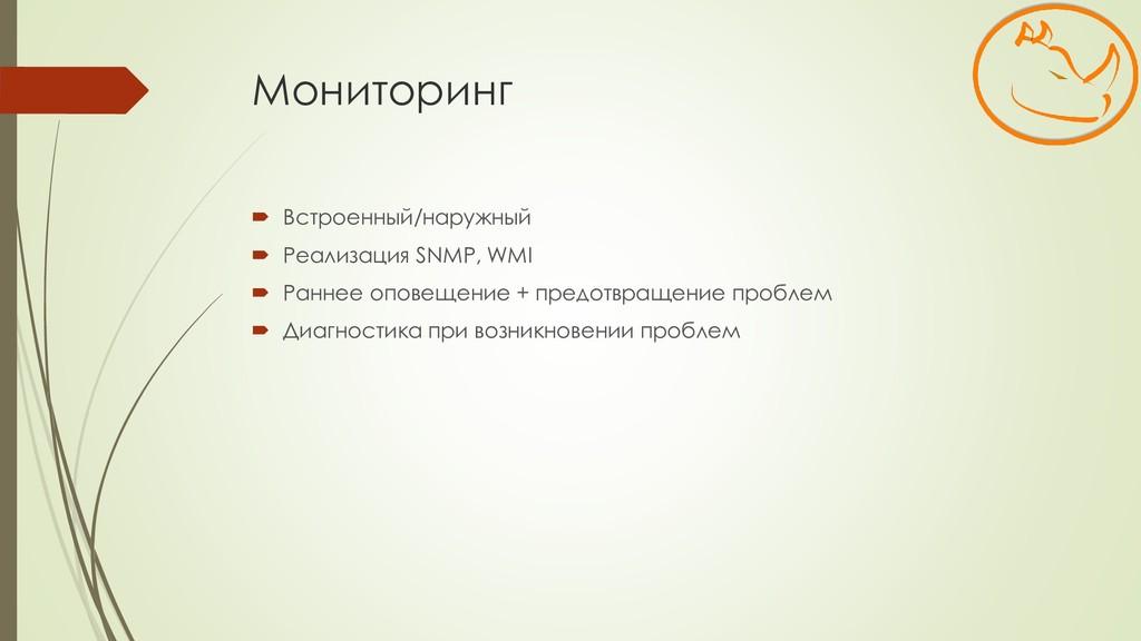 Мониторинг  Встроенный/наружный  Реализация S...