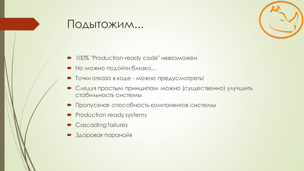 "Подытожим...  100% ""Production-ready code"" нев..."