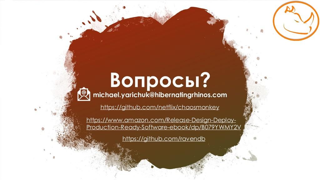 Вопросы? michael.yarichuk@hibernatingrhinos.com...