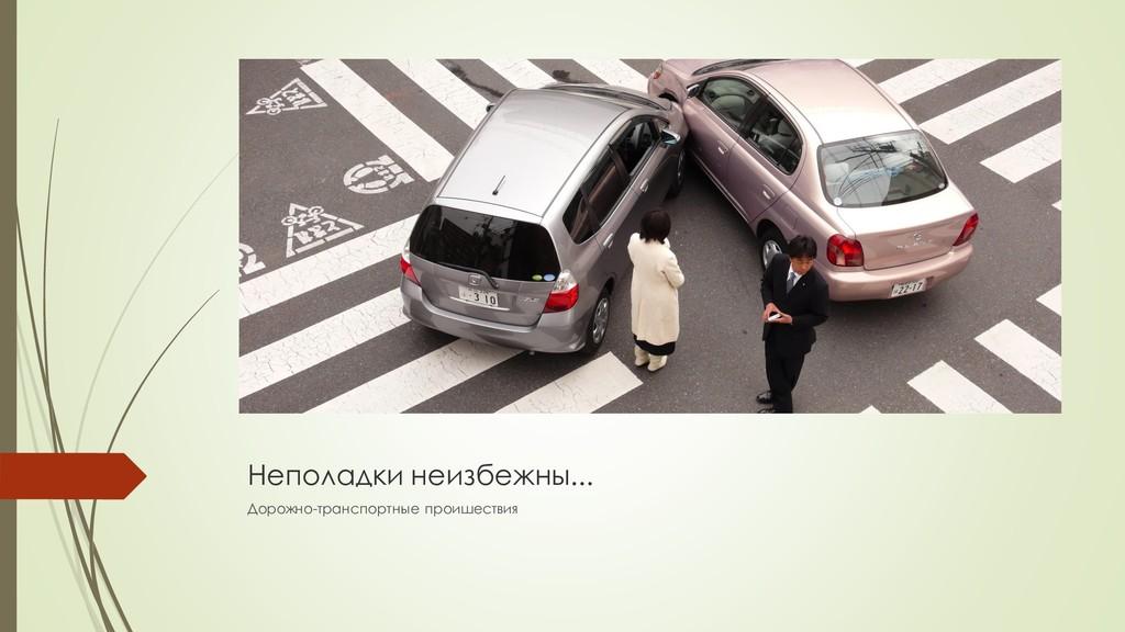 Неполадки неизбежны... Дорожно-транспортные про...