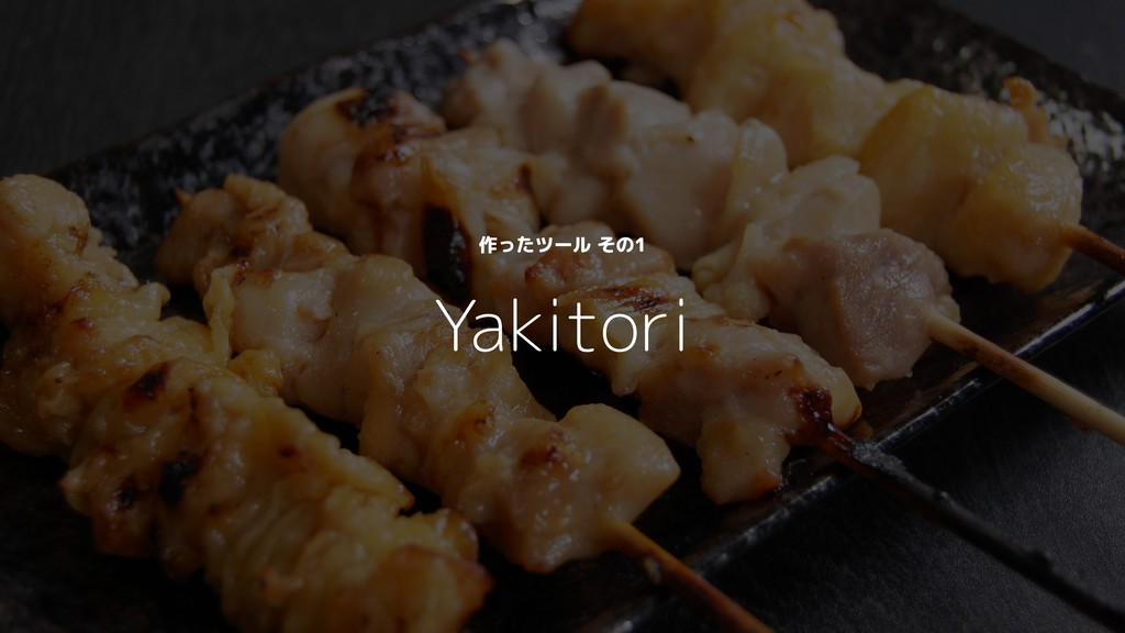 Yakitori 作ったツール その1
