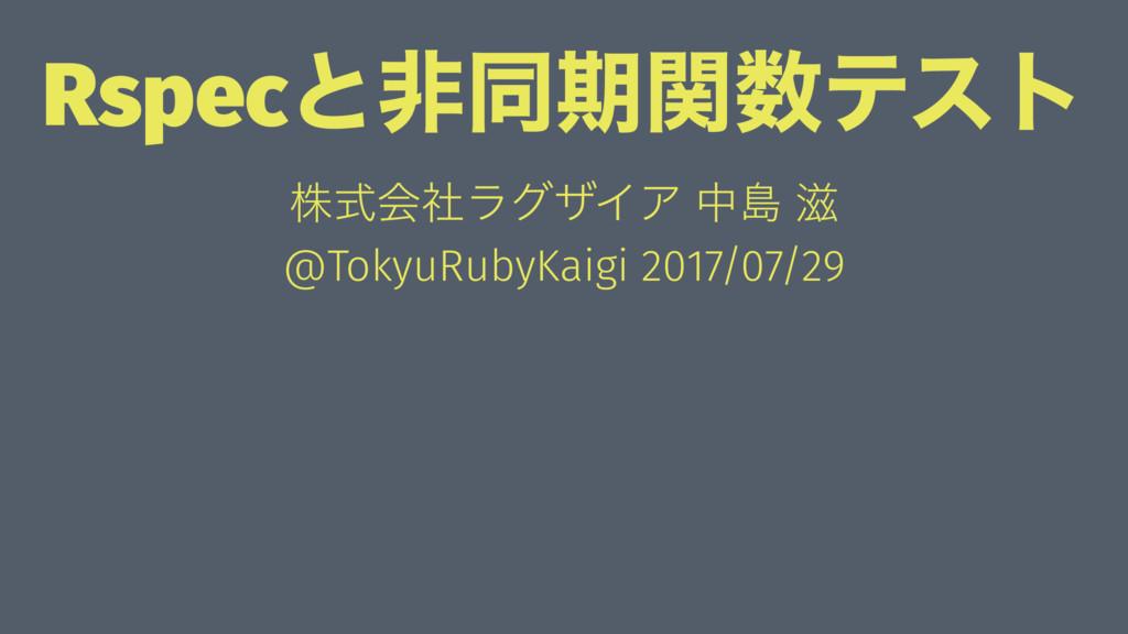 Rspecͱඇಉظؔςετ גࣜձࣾϥάβΠΞ தౡ  @TokyuRubyKaigi 2...