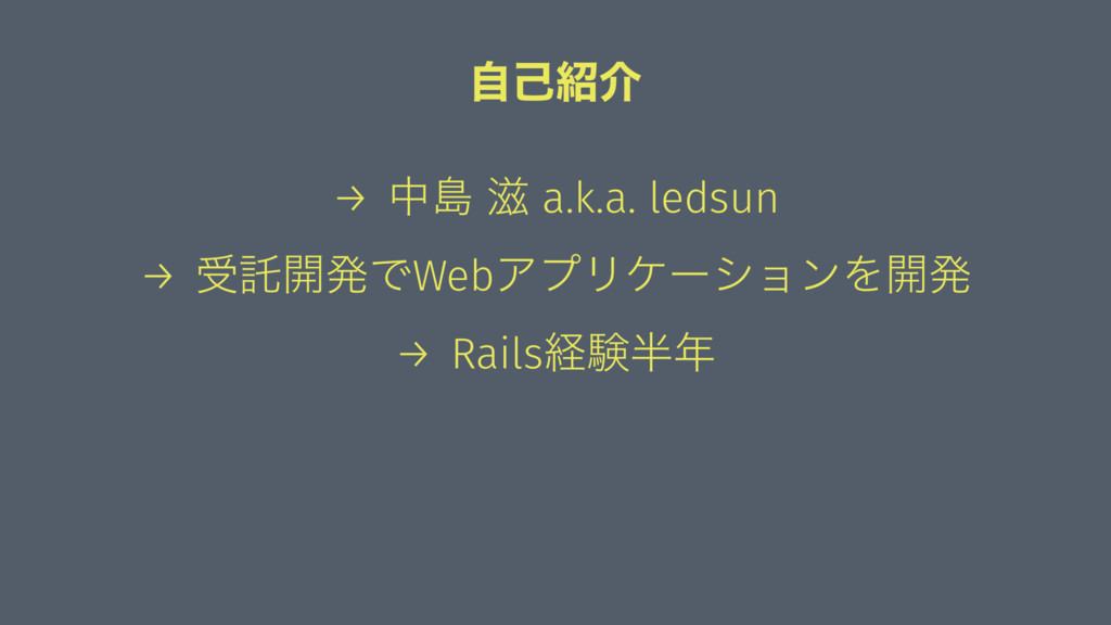 ࣗݾհ → தౡ  a.k.a. ledsun → डୗ։ൃͰWebΞϓϦέʔγϣϯΛ։ൃ...