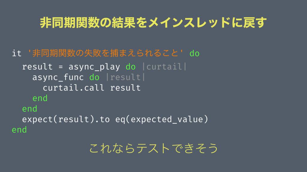 ඇಉظؔͷ݁ՌΛϝΠϯεϨουʹ͢ it 'ඇಉظؔͷࣦഊΛั·͑ΒΕΔ͜ͱ' do r...