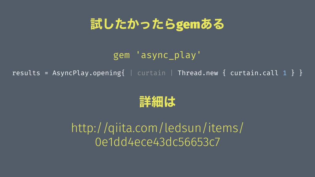 ࢼ͔ͨͬͨ͠Βgem͋Δ gem 'async_play' results = AsyncPl...