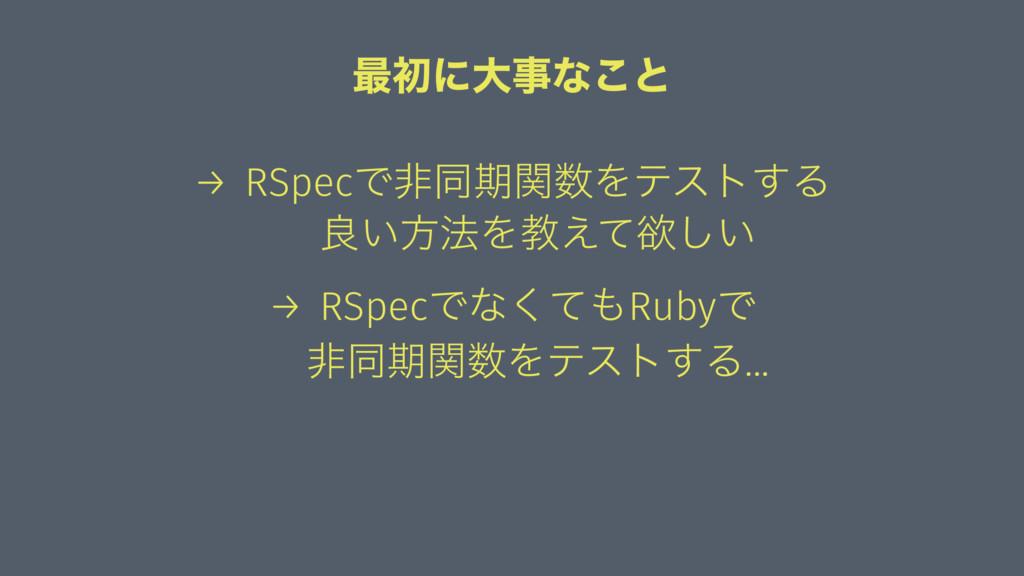 ࠷ॳʹେͳ͜ͱ → RSpecͰඇಉظؔΛςετ͢Δ ྑ͍ํ๏Λڭ͑ͯཉ͍͠ → RSpe...