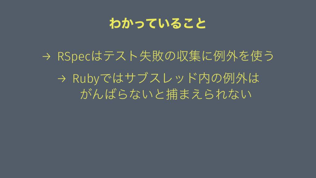 Θ͔͍ͬͯΔ͜ͱ → RSpecςετࣦഊͷऩूʹྫ֎Λ͏ → RubyͰαϒεϨου...