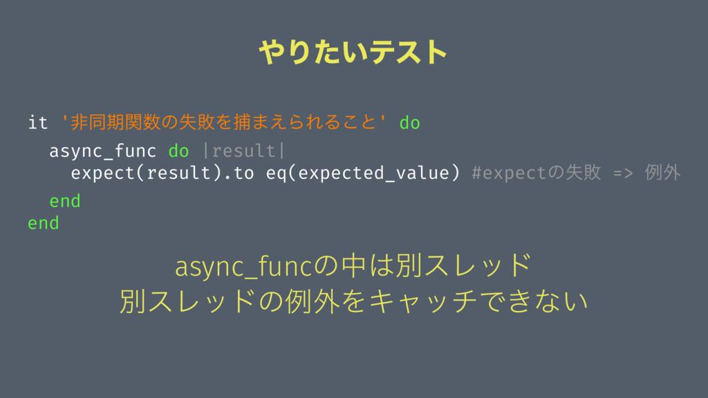 Γ͍ͨςετ it 'ඇಉظؔͷࣦഊΛั·͑ΒΕΔ͜ͱ' do async_func do...