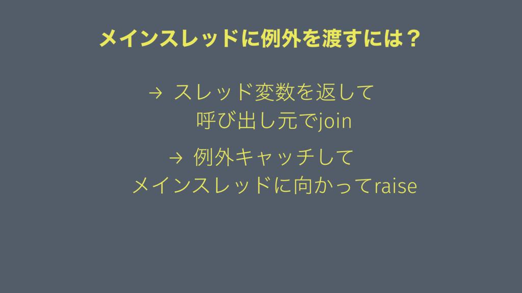 ϝΠϯεϨουʹྫ֎Λ͢ʹʁ → εϨουมΛฦͯ͠ ݺͼग़͠ݩͰjoin → ྫ֎Ωϟ...