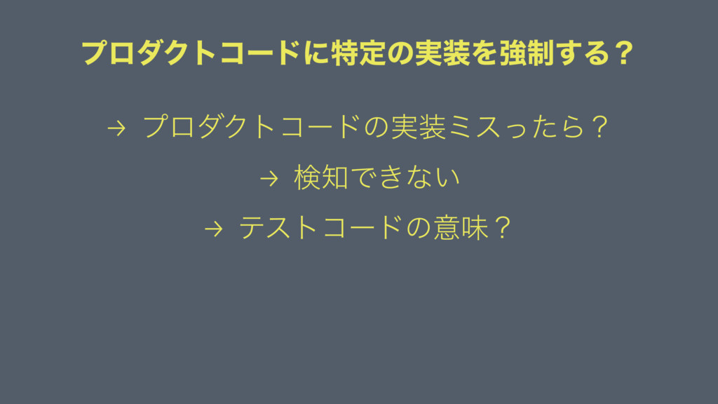 ϓϩμΫτίʔυʹಛఆͷ࣮Λڧ੍͢Δʁ → ϓϩμΫτίʔυͷ࣮ϛεͬͨΒʁ → ݕͰ͖...