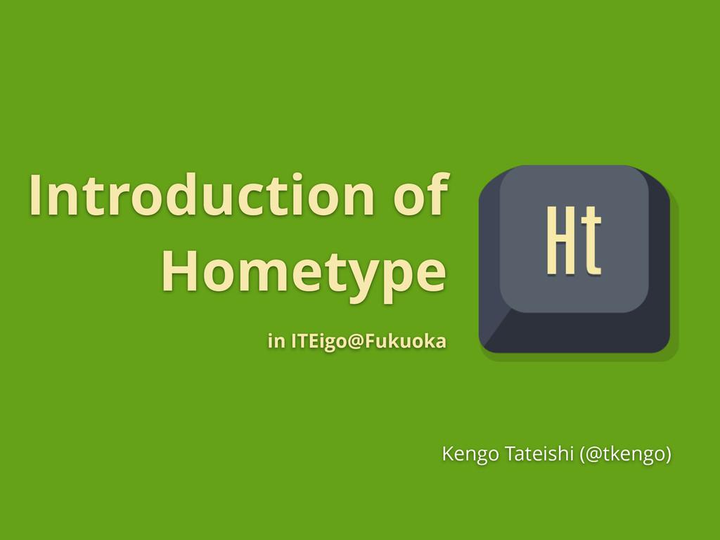 Introduction of Hometype in ITEigo@Fukuoka Keng...