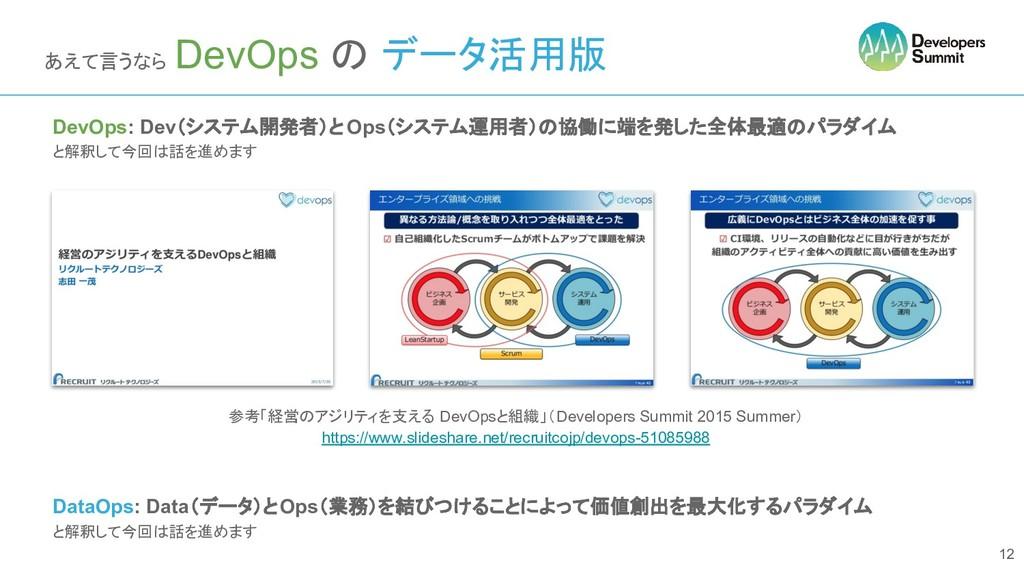 あえて言うなら DevOps の データ活用版 DevOps: Dev(システム開発者)と O...