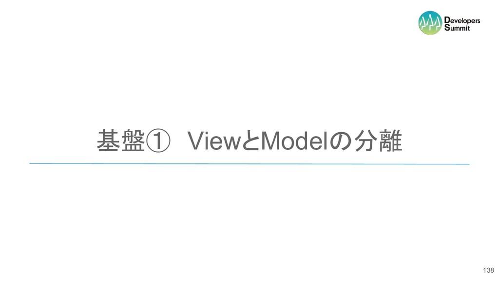 基盤① ViewとModelの分離 138