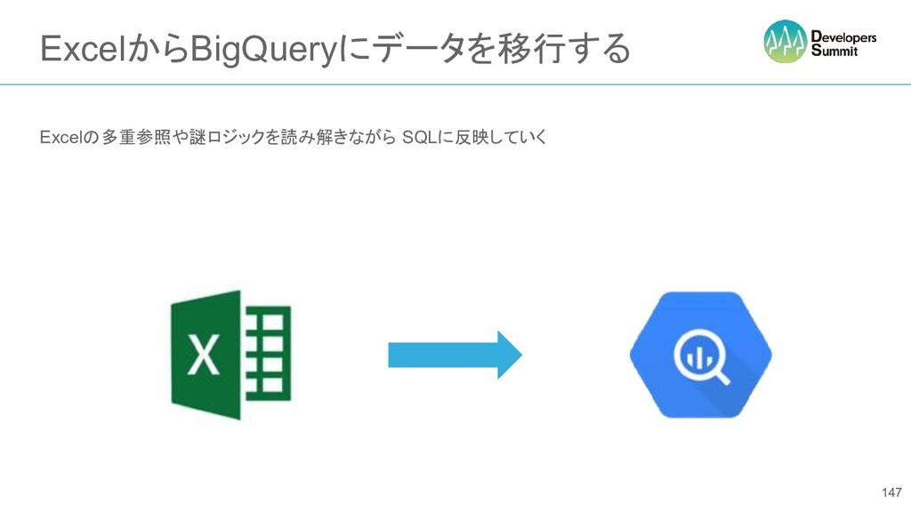ExcelからBigQueryにデータを移行する Excelの多重参照や謎ロジックを読み解きな...