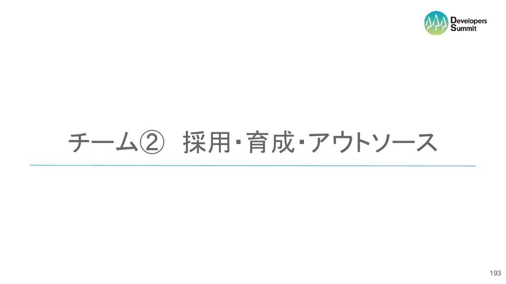 チーム② 採用・育成・アウトソース 193