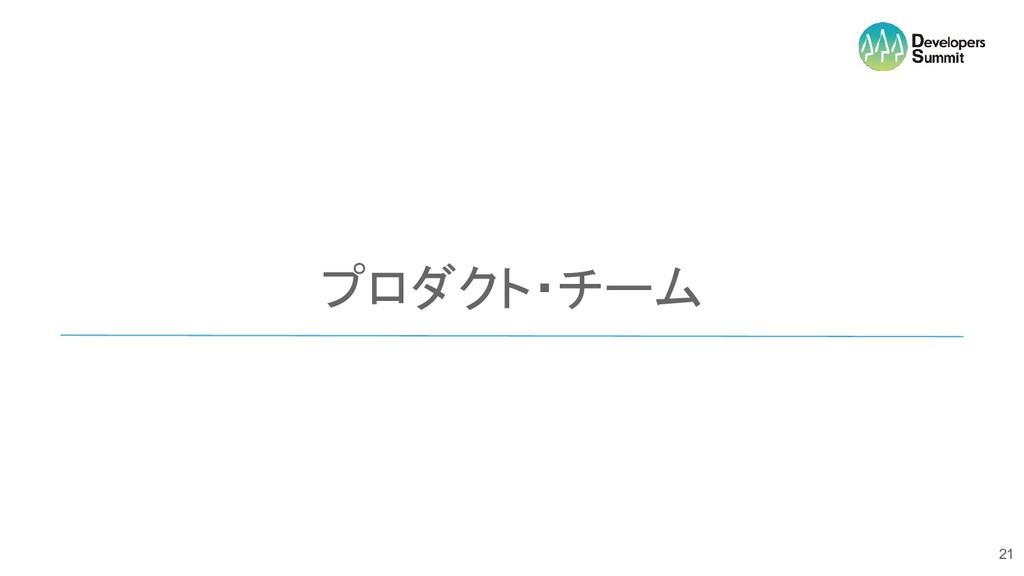 プロダクト・チーム 21