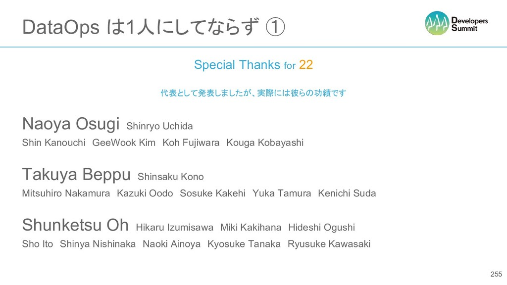 DataOps は1人にしてならず ① Special Thanks for 22 代表として...
