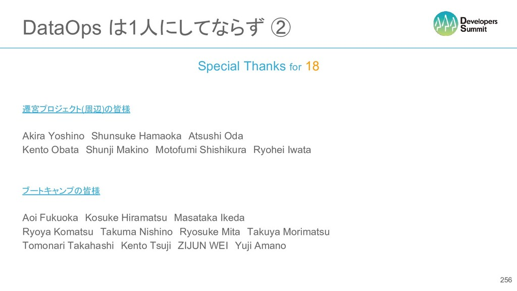 DataOps は1人にしてならず ② Special Thanks for 18 遷宮プロジ...