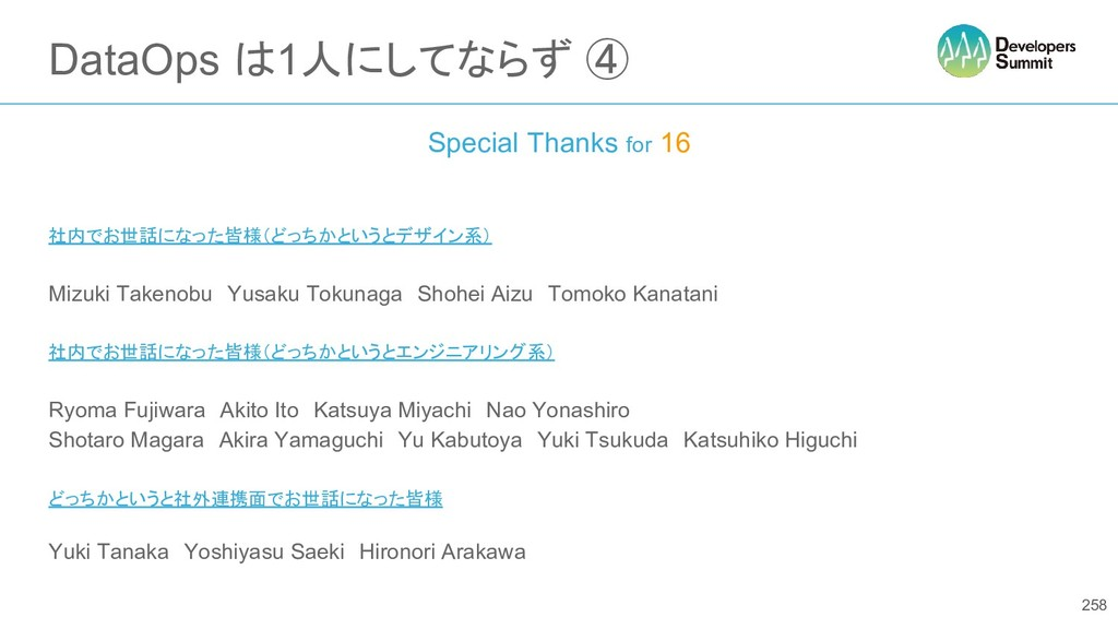 DataOps は1人にしてならず ④ Special Thanks for 16 社内でお世...