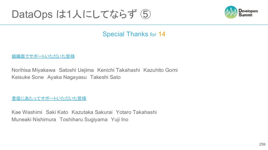 DataOps は1人にしてならず ⑤ Special Thanks for 14 組織面でサ...