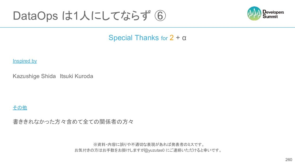 DataOps は1人にしてならず ⑥ Special Thanks for 2 + α In...