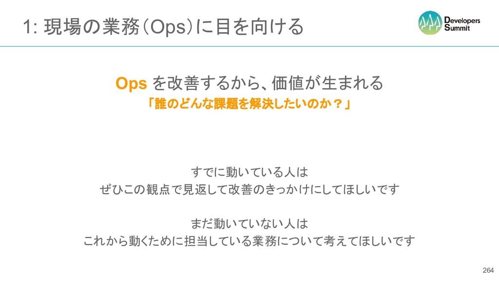 1: 現場の業務(Ops)に目を向ける Ops を改善するから、価値が生まれる 「誰のどんな課...
