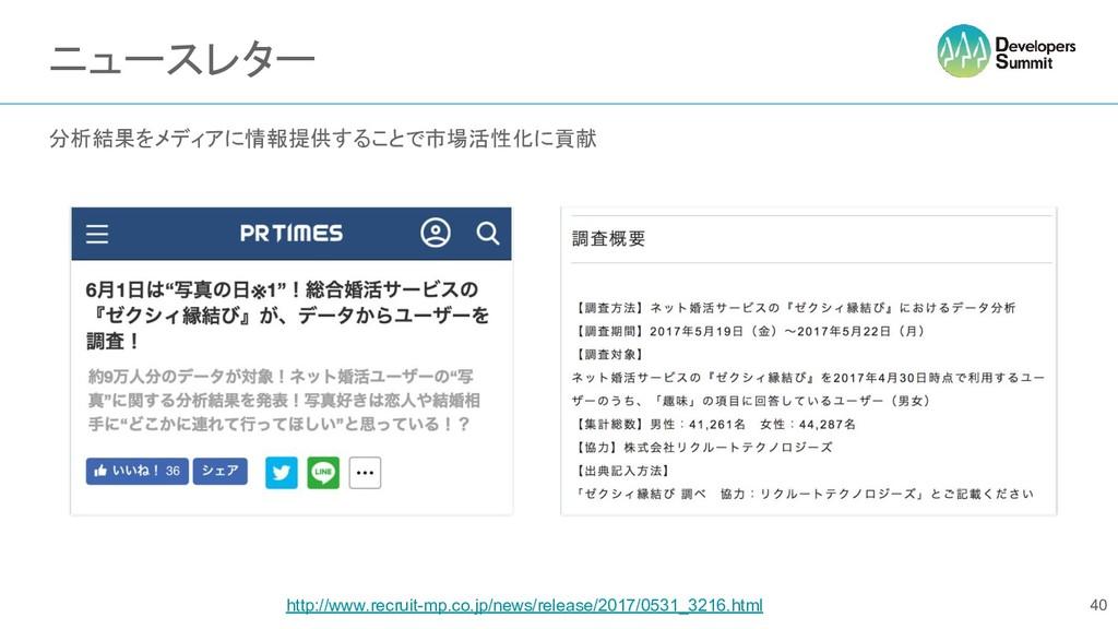 ニュースレター 分析結果をメディアに情報提供することで市場活性化に貢献 40 http://w...