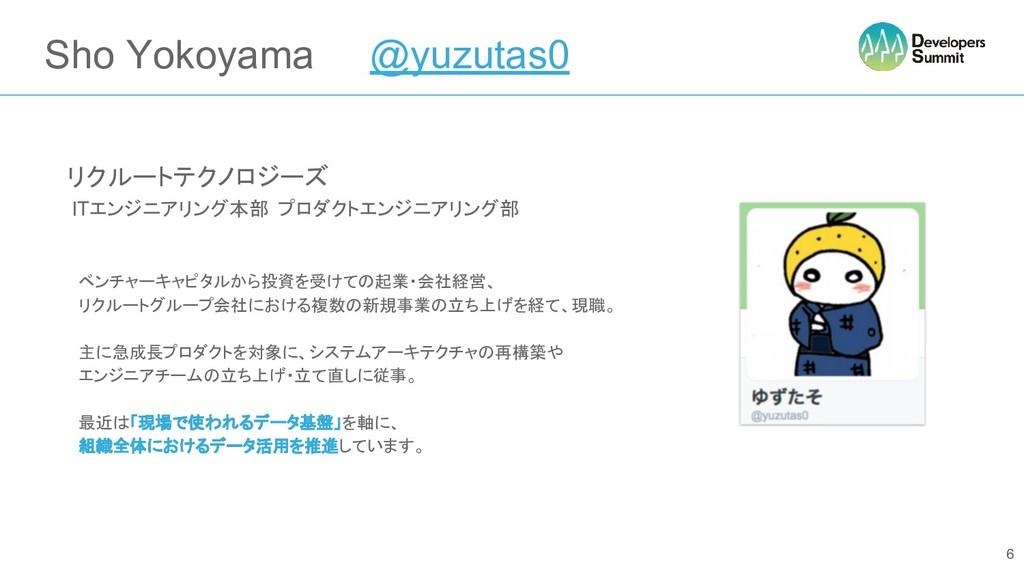 Sho Yokoyama @yuzutas0       リクルートテクノロジーズ    IT...