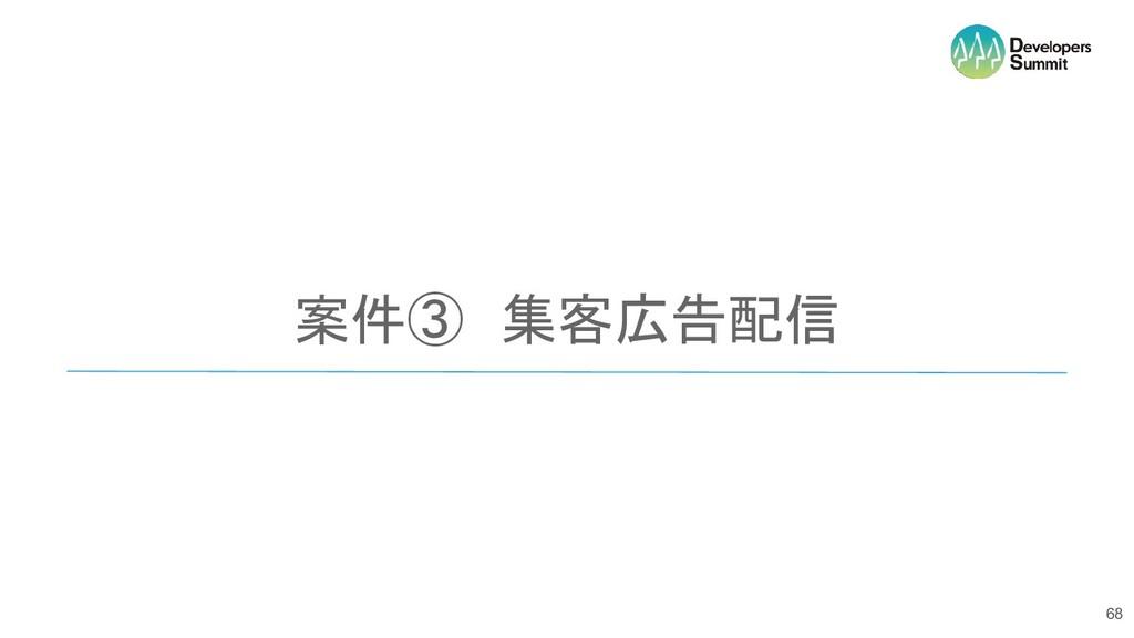 案件③ 集客広告配信 68