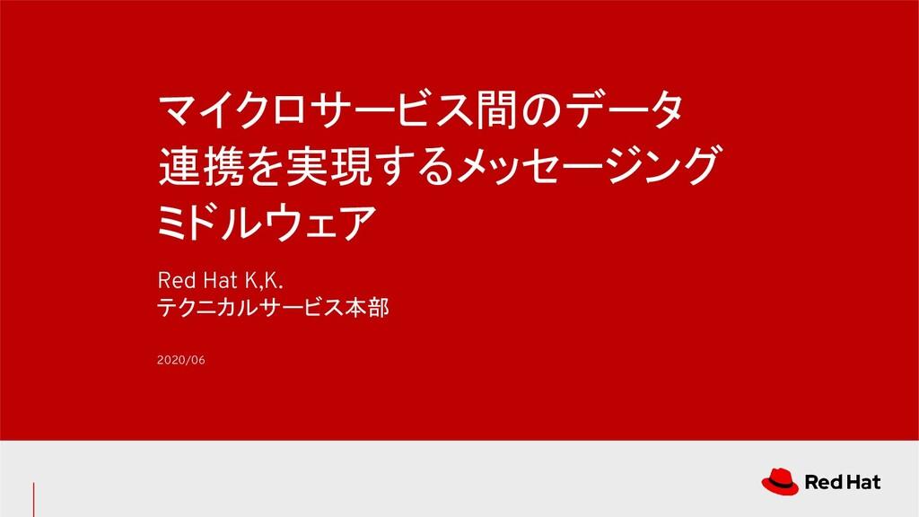 マイクロサービス間のデータ 連携を実現するメッセージング ミドルウェア Red Hat K,K...