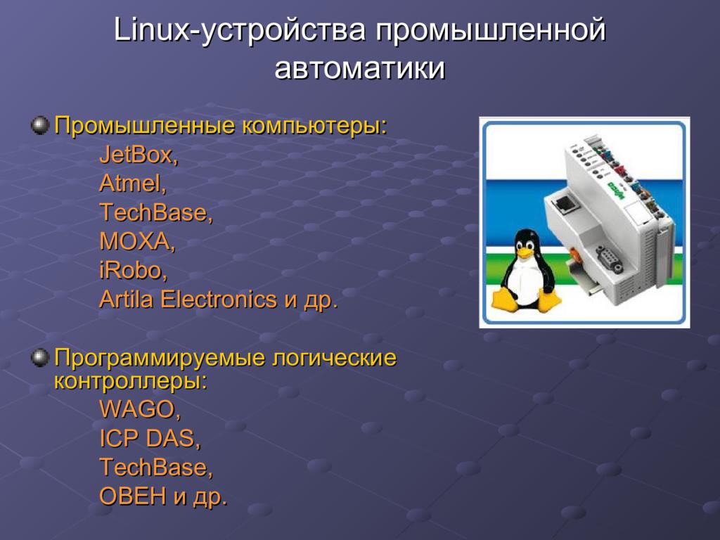 Промышленные компьютеры: Промышленные компьютер...