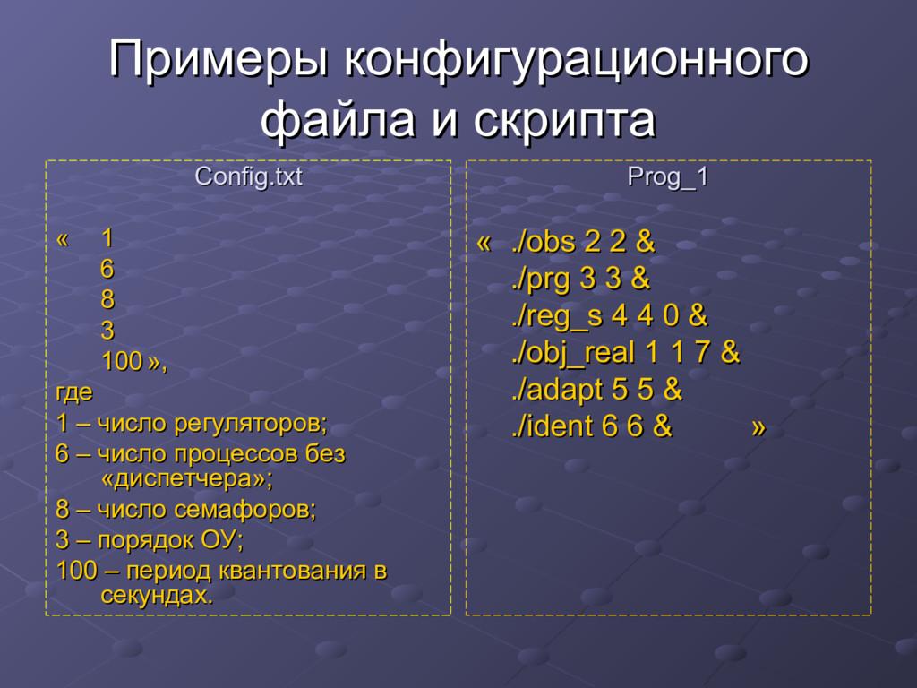 Примеры конфигурационного Примеры конфигурацион...