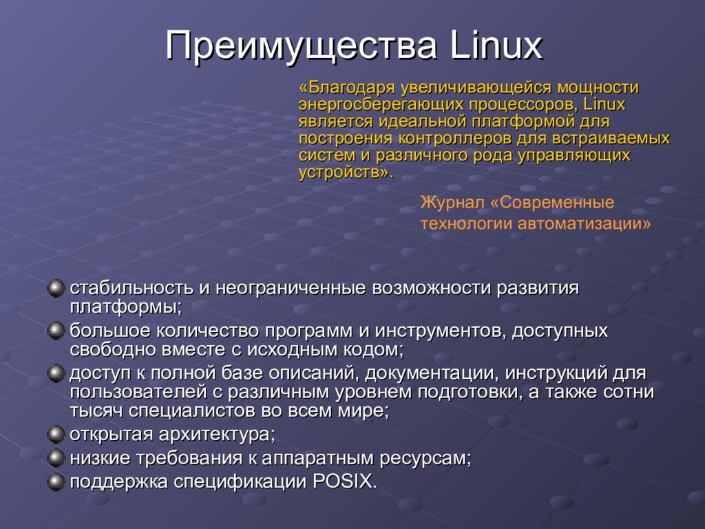 Преимущества Преимущества Linux Linux «Благодар...