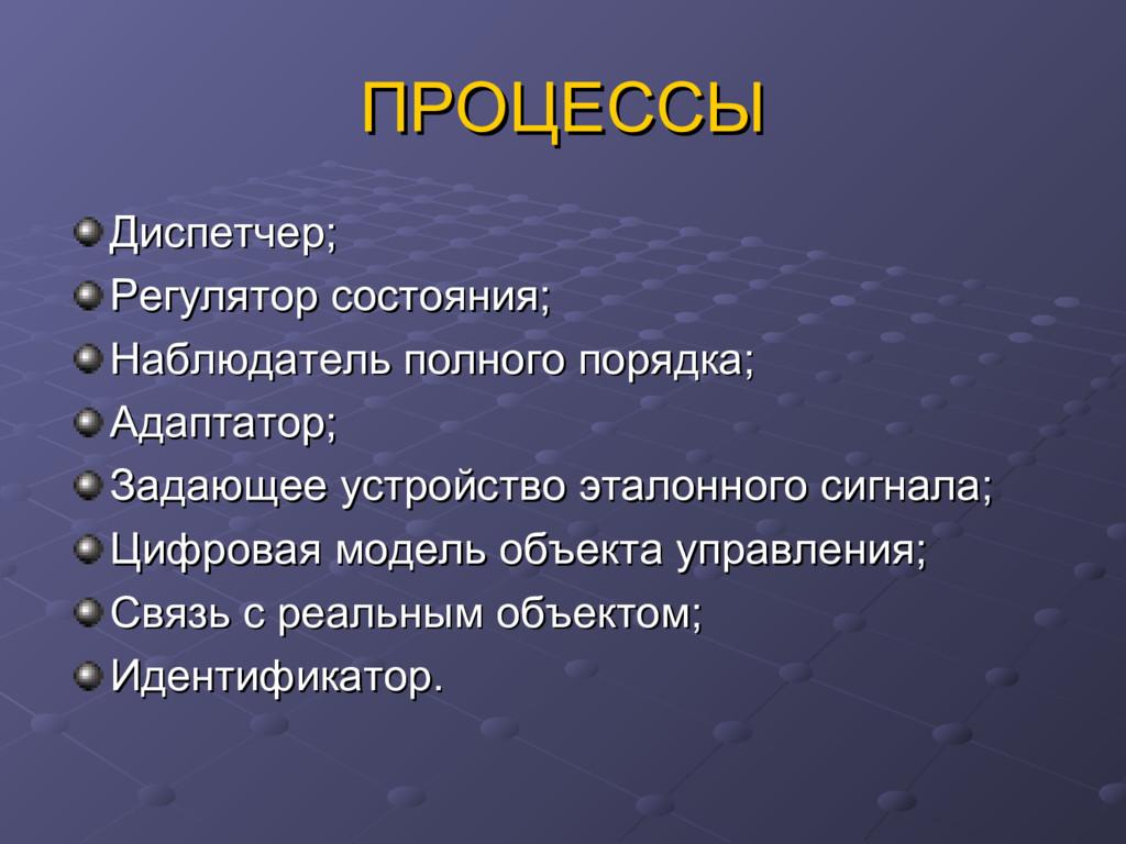 ПРОЦЕССЫ ПРОЦЕССЫ Диспетчер; Диспетчер; Регулят...