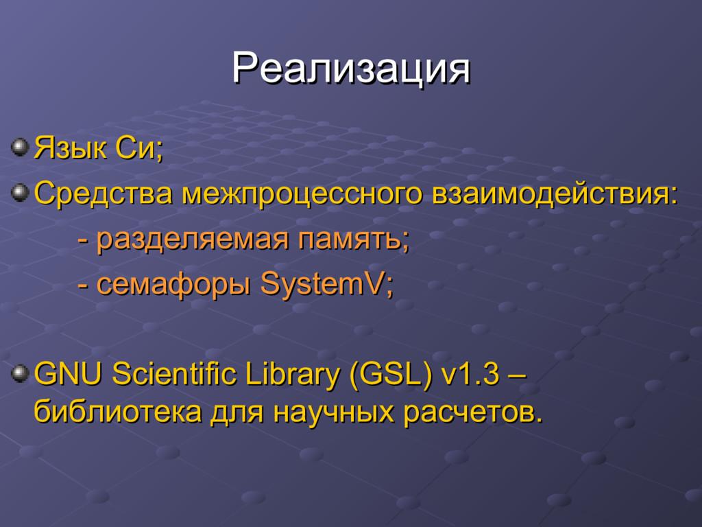 Реализация Реализация Язык Си; Язык Си; Средств...