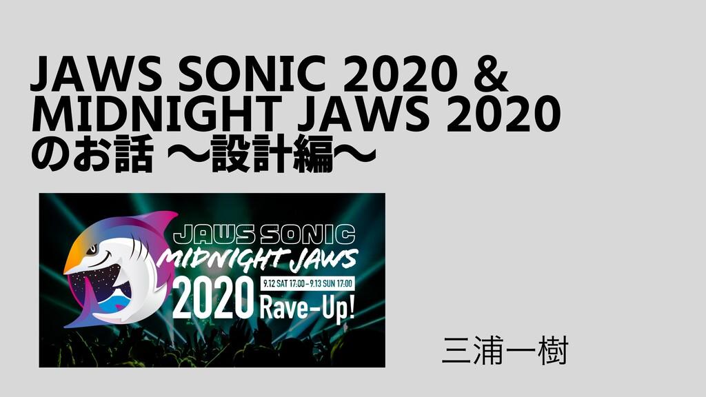 JAWS SONIC 2020 & MIDNIGHT JAWS 2020 のお話 〜設計編〜 ...