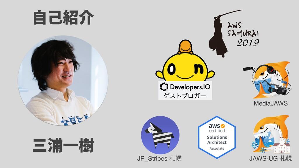 JAWS-UG ຈ MediaJAWS JP_Stripes ຈ ήετϒϩΨʔ 自己紹介...