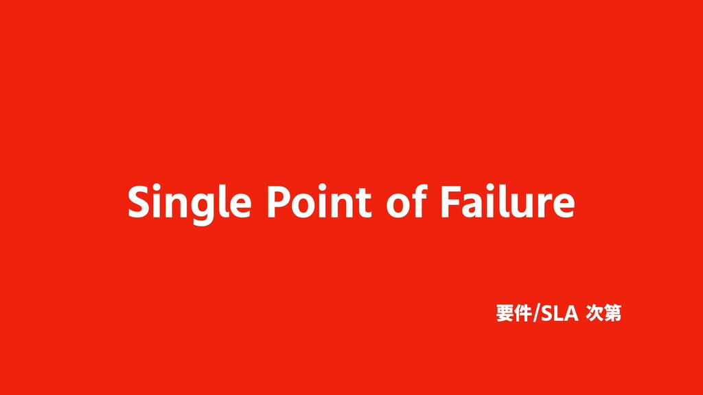Single Point of Failure 要件/SLA 次第