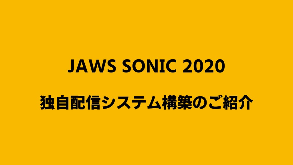 JAWS SONIC 2020 独自配信システム構築のご紹介