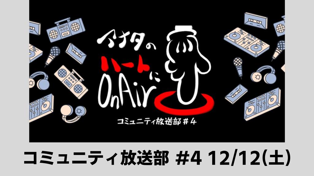 コミュニティ放送部 #4 12/12(土)