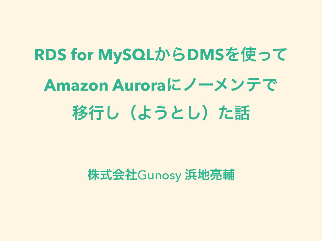 RDS for MySQL͔ΒDMSΛ࢖ͬͯ Amazon AuroraʹϊʔϝϯςͰ Ҡߦ͠...