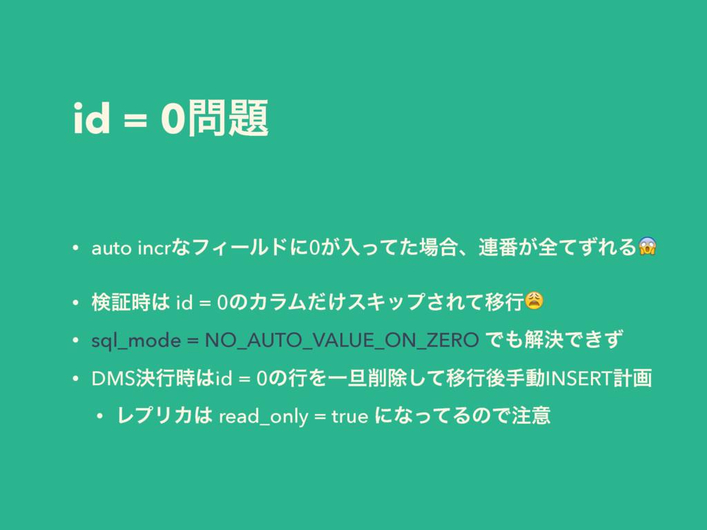 id = 0 • auto incrͳϑΟʔϧυʹ0͕ೖͬͯͨ߹ɺ࿈൪͕શͯͣΕΔ • ...